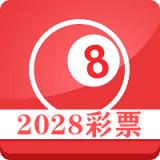2028彩票计划