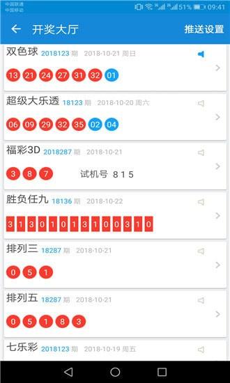 777福彩社区截图