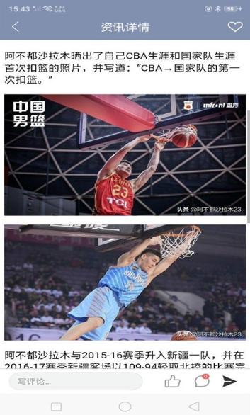 篮球全明星截图
