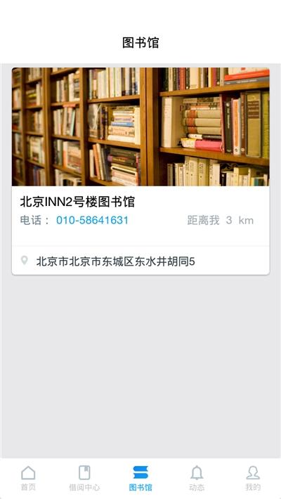 宁波智慧教育截图