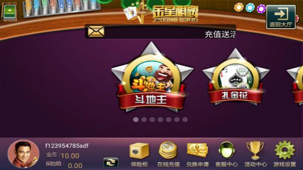 金星棋牌app截图