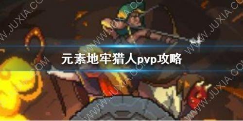 元素地牢猎人PVP怎么玩 PVP玩法攻略