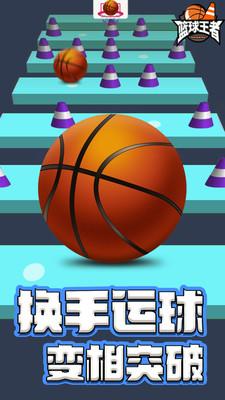 篮球王者截图