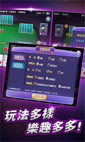 金牛国际棋牌官网版截图