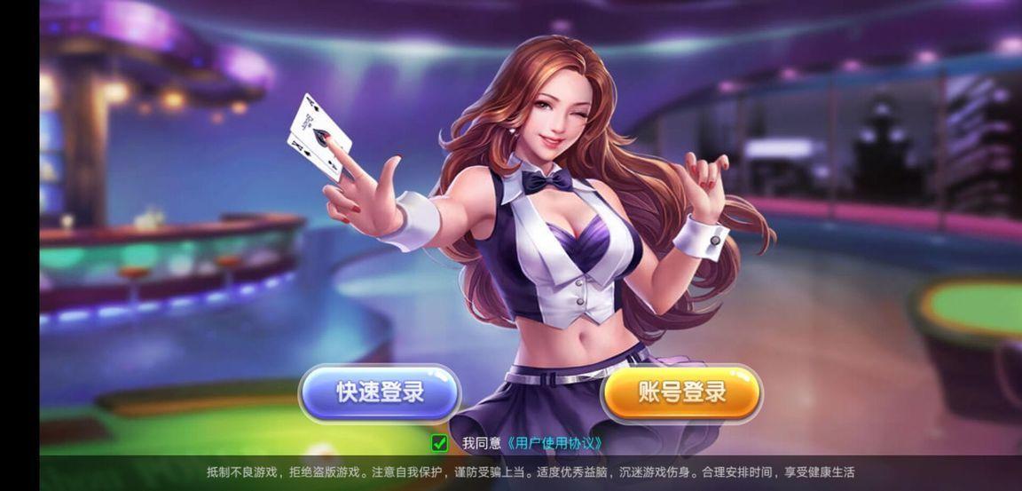 河南棋牌游戏中心