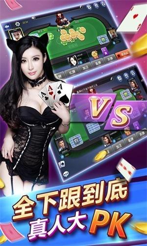 玩呗棋牌app截图
