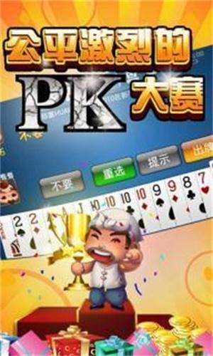 沈阳娱网棋牌手机版截图