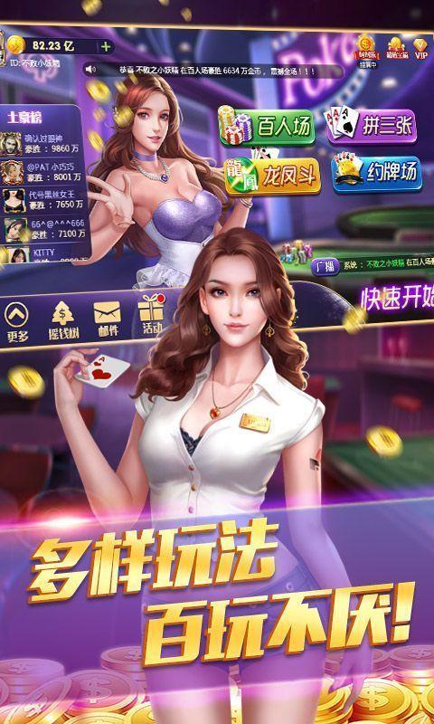 金睛棋牌app