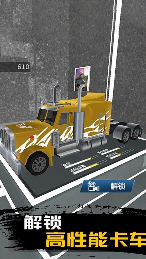 真实模拟卡车截图