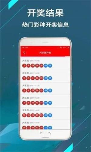 英国幸运五星彩app截图
