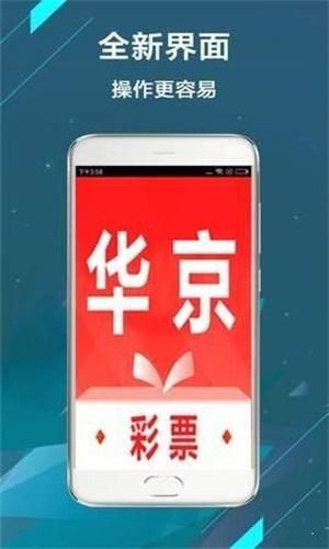 华京彩票app截图