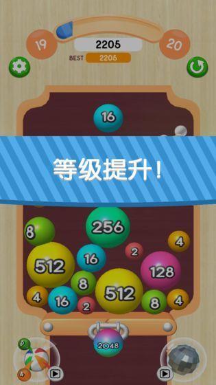 球球2048截图
