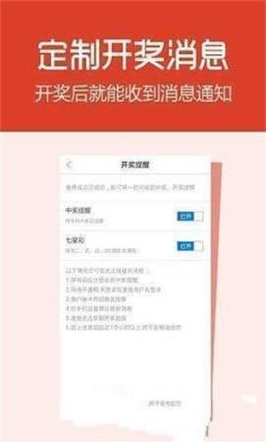 彩经网app截图
