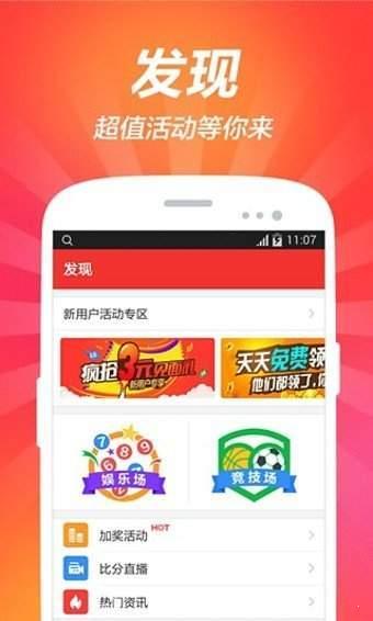 享发彩票app