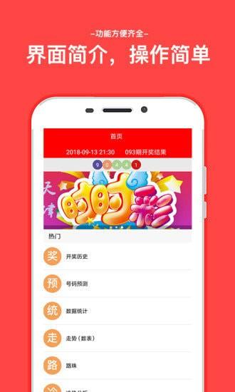2028彩票计划app截图