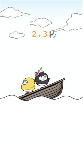友谊的小船说翻就翻截图