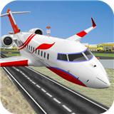 飛機模擬飛行器
