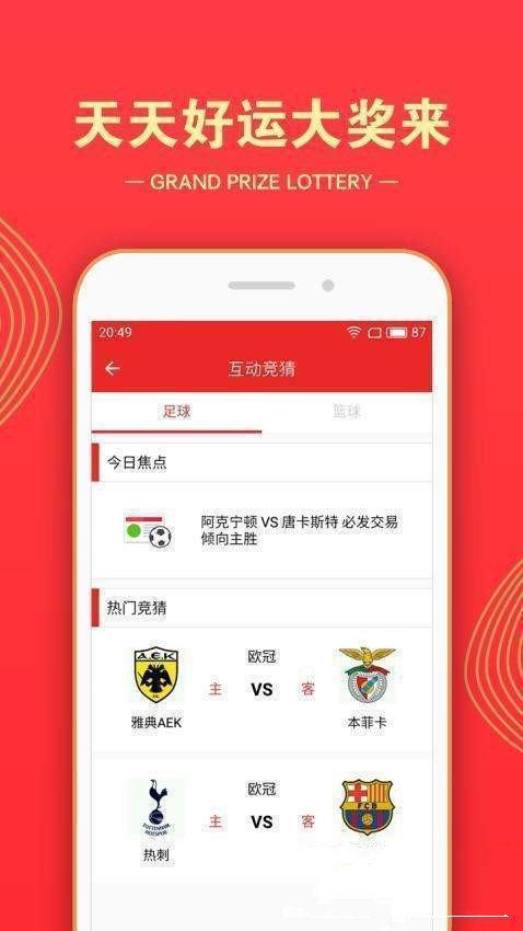 新泰彩票app
