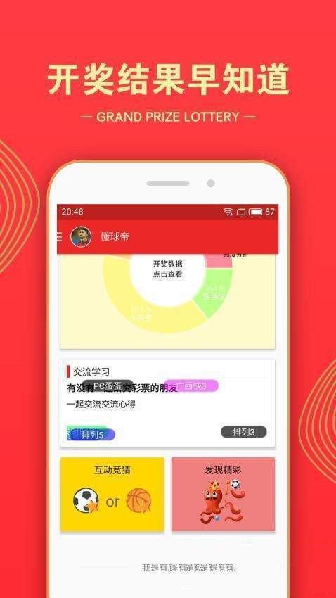 新泰彩票app截图