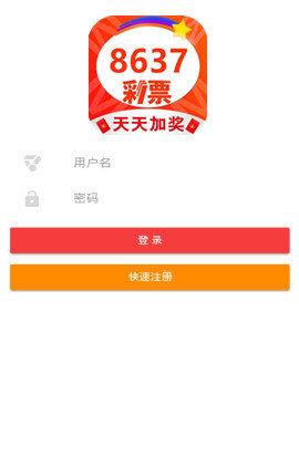 8637彩票手机版