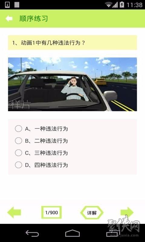 2020驾照考试科目四