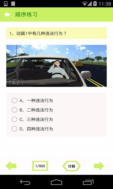2020驾照考试科目四截图
