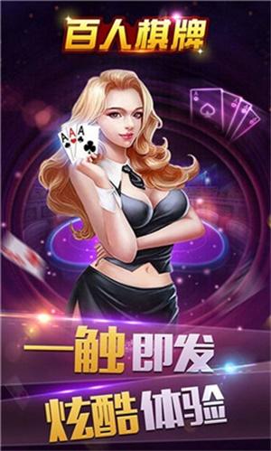 百人棋牌官网版
