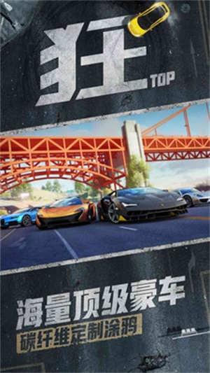 狂野飙车9:竞速传奇截图