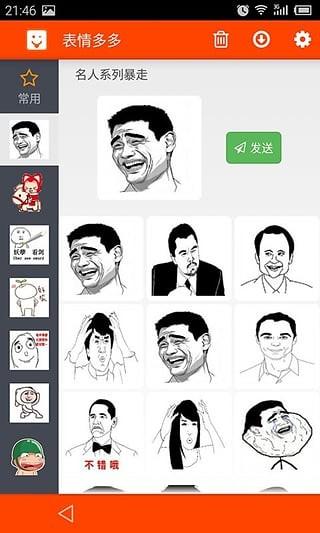 表情多多截图