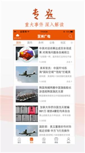 永州广电截图
