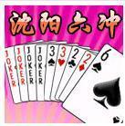 沈阳六冲棋牌大厅