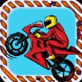 勇敢的摩托车手