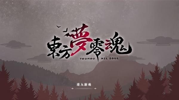 东方梦灵魂截图