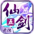 仙劍奇俠傳5前傳