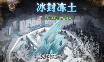 剑与远征新奇境冰封冻土过关攻略图解 冰封冻土奖励介绍
