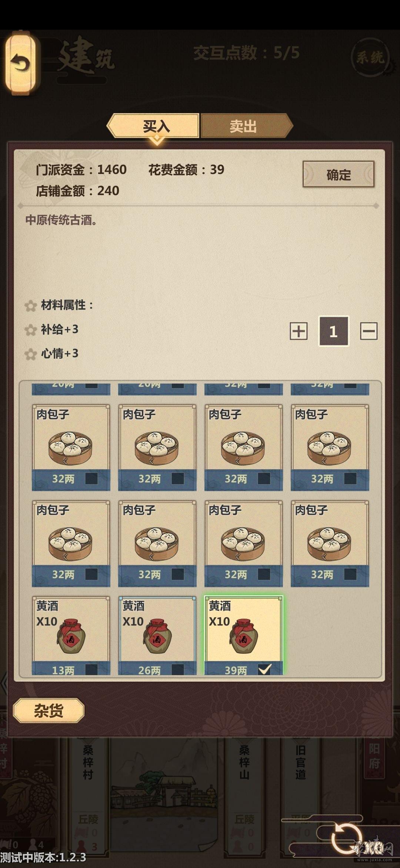模拟江湖远行详细攻略 模拟江湖怎么买卖