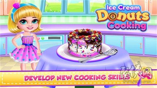 美味的冰激凌蛋糕
