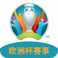 欧洲杯赛事直播