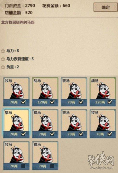 模拟江湖赚钱路线推荐 模拟江湖怎么赚钱