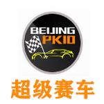 pk10超级赛车75秒