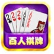 百人棋牌拼三张手机版