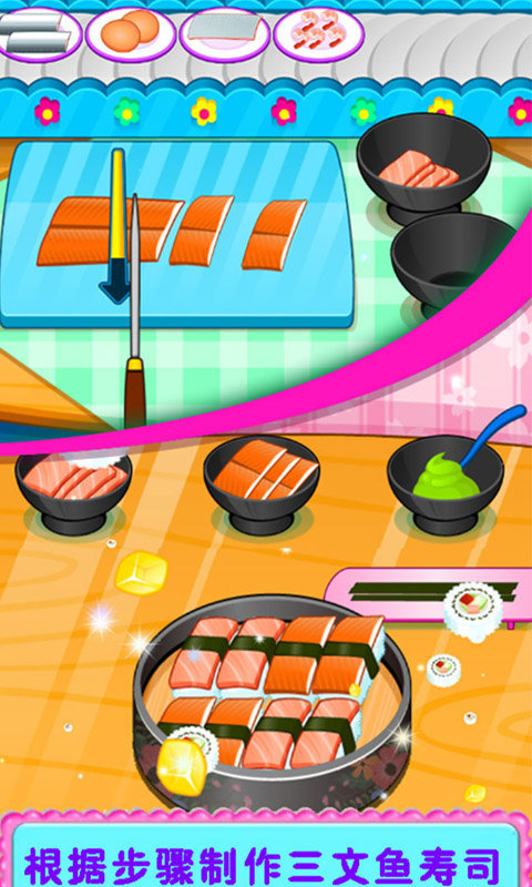 寿司制作商店截图