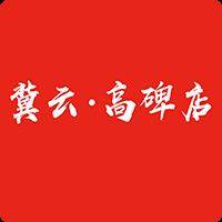 冀云高碑店