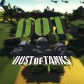 坦克的灰尘