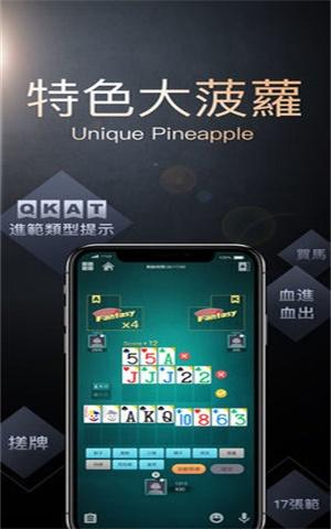 鱼扑克安卓版截图