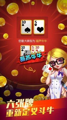 宝马棋牌游戏app截图
