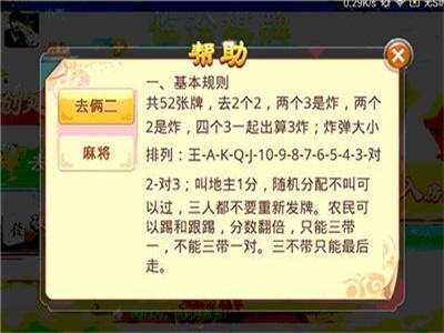 临汾棋牌官方版截图