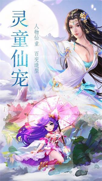 御剑青云传:神剑奇谭截图