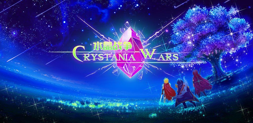 水晶战争截图