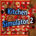 厨房模拟器2